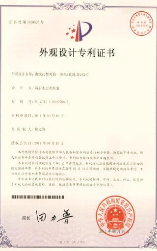 真地F21指纹门禁一体机外观专利